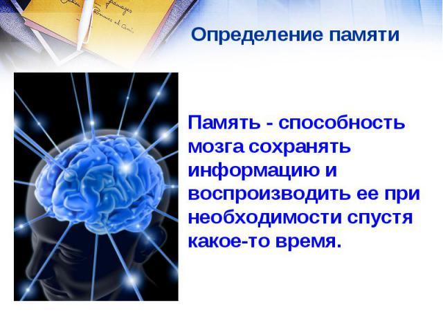 определение памяти